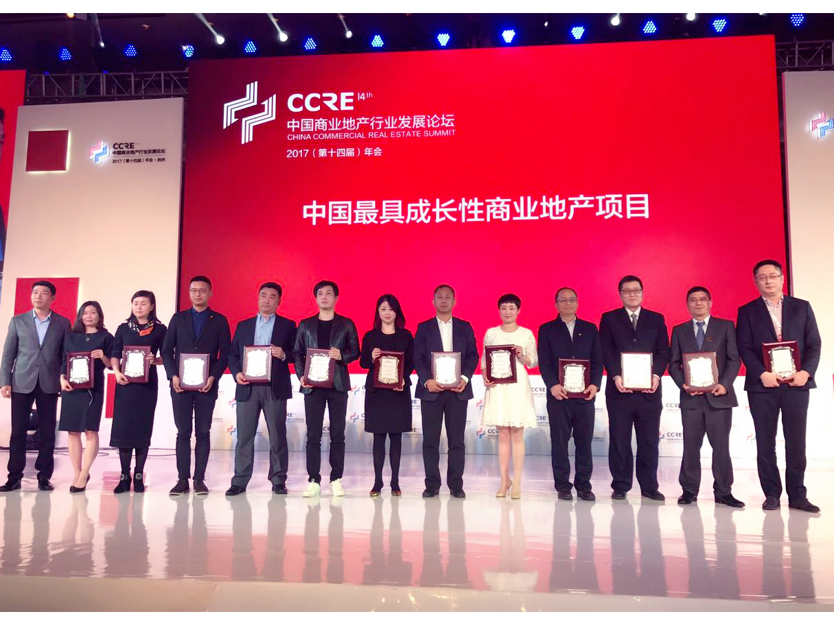 The CityOn.Zhengzhou Shopping Center is awarded as China's Most Prospective Commercial Real Estate Project