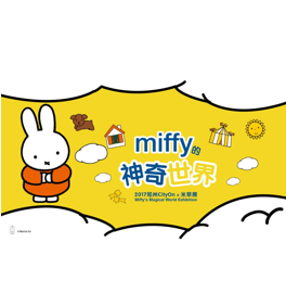 The First Miffy's Magical World Special Theme Exhibition in China Lands in CityOn