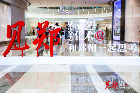 "The first art exhibition ""Jian Zheng"" unveiled at CityOn.Zhengzhou to showcase the aesthetics of urban development"
