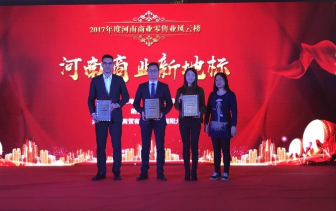 CityOn.Zhengzhou Awarded as The New Commercial Landmark of Henan